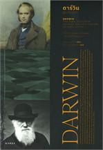 ดาร์วิน DARWIN ผู้เปลี่ยนโลก