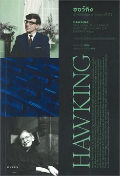 HAWKING ฮอว์กิง นักฟิสิกส์แห่งศตวรรษที่ 21