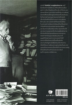 ไอน์สไตน์ EINSTEIN ชายผู้พลิกจักรวาล