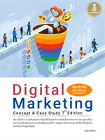 Digital Marketing Concept&Case Study 7th Edition ฉบับรับมือ New Normal หลัง COVID-19