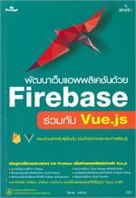 พัฒนาเว็บแอพพลิเคชันด้วย Firebase ร่วมกับ Vue.js