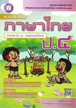แบบฝึกหัดภาษาไทย ป.๔ (ภาษาพาที และ วรรณคดีลำนำ)