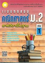 แบบทดสอบคณิตศาสตร์ ม.2 รายวิชาพื้นฐาน เล่ม 1