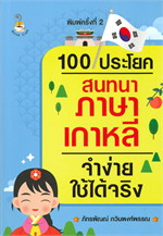 100 ประโยคสนทนาภาษาเกาหลีจำง่ายใช้ได้จริง (พิมพ์ครั้งที่ 2)