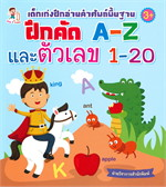 เด็กเก่งฝึกอ่านคำศัพท์พื้นฐาน ฝึกคัด A-Z และตัวเลข 1-20 (3+)