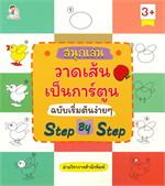 สนุกเล่นวาดเส้นเป็นการ์ตูน ฉบับเริ่มต้นง่ายๆ Step By Step (3+)