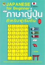 JAPANESE for Beginner ภาษาญี่ปุ่นสำหรับผู้เริ่มต้น (พิมพ์ครั้งที่ 2)