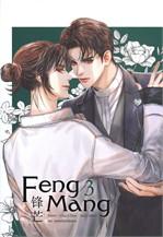 Feng Mang เล่ม 3