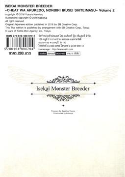 MONSTER BREEDER ต่างโลก เล่ม 2 (LN)
