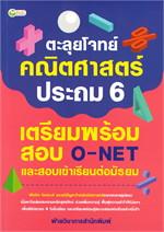 ตะลุยโจทย์คณิตศาสตร์ ประถม 6 เตรียมพร้อมสอบ O-NET และสอบเข้าเรียนต่อมัธยม