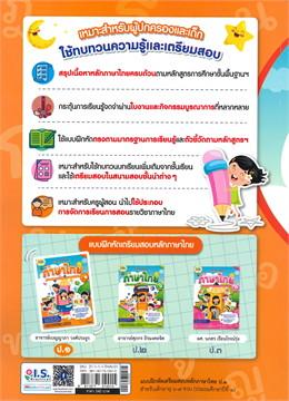 แบบฝึกหัดเตรียมสอบหลักภาษาไทย ป.๑