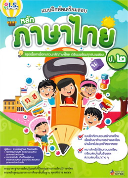 แบบฝึกหัดเตรียมสอบหลักภาษาไทย ป.๒