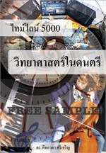 ไทม์ไลน์ 5000 วิทยาศาสตร์ในดนตรี ตัวอย่าง (ฟรี)