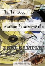ไทม์ไลน์ 5000 จากเงินเปลือกหอยสู่คริปโต ตัวอย่าง (ฟรี)