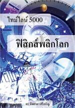 ไทม์ไลน์ 5000 ฟิสิกส์พลิกโลก