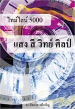 ไทม์ไลน์ 5000 แสง สี วิทย์ ศิลป์