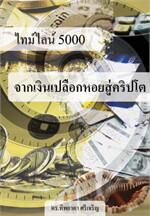 ไทม์ไลน์ 5000 จากเงินเปลือกหอยสู่คริปโต