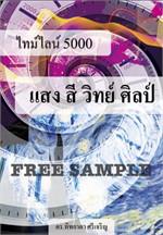 ไทม์ไลน์ 5000 แสง สี วิทย์ ศิลป์ ตัวอย่าง (ฟรี)