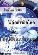 ไทม์ไลน์ 5000 ฟิสิกส์พลิกโลก ตัวอย่าง (ฟรี)