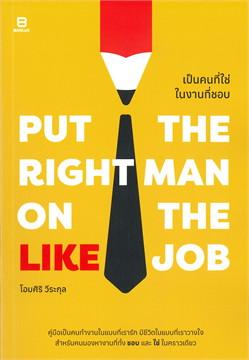 PUT THE RIGHT MAN ON THE LIKE JOB เป็นคนที่ใช่ ในงานที่ชอบ