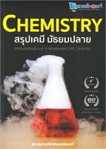 CHEMISTRY สรุปเคมี มัธยมปลาย