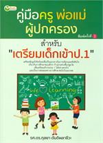 คู่มือครู พ่อแม่ ผู้ปกครอง สำหรับเด็กเข้า ป.1 (พิมพ์ครั้งที่ 2)