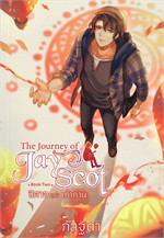 The Journey of Jay Scot book two : ปีศาจแห่งเถ้าถ่าน