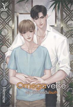 Omegaverse อยู่ๆ ผมก็กลายเป็นโอเมก้า