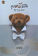 ลุงหมีมีรัก My big bear