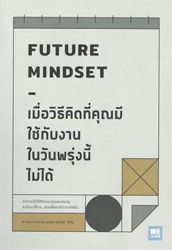 เมื่อวิธีคิดที่คุณมีใช้กับงานในวันพรุ่งนี้ไม่ได้ FUTURE MINDSET