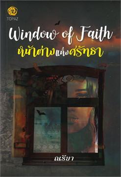 หน้าต่างแห่งศรัทธา WINDOW OF FAITH