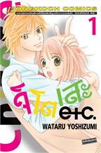 Chitose etc. จิโตเสะ เล่ม 1