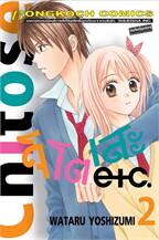 Chitose etc. จิโตเสะ เล่ม 2