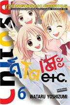 Chitose etc. จิโตเสะ เล่ม 6