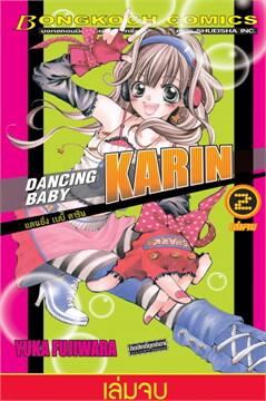DANCING BABY KARIN แดนซิ่ง เบบี้ คาริน เล่ม 2 (เล่มจบ)
