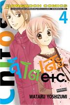 Chitose etc. จิโตเสะ เล่ม 4
