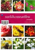 ดอกไม้ในวรรณคดีไทย (ฉบับสุดคุ้ม)
