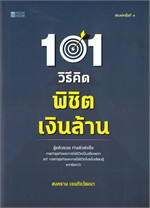 101 วิธีคิดพิชิตเงินล้าน (พิมพ์ครั้งที่ 4)
