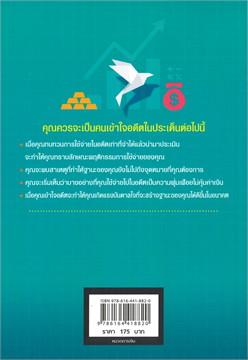 ฉลาดเรื่องเงินชีวิตติกปีก (พิมพ์ครั้งที่ 2)
