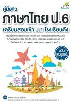 คู่มือติว ภาษาไทย ป.6 เตรียมสอบเข้า ม.1 โรงเรียนดัง ฉบับสมบูรณ์
