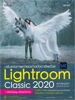 ปรับแต่งภาพถ่ายอย่างมืออาชีพด้วย Lightroom Classic 2020 ฉบับสมบูรณ์