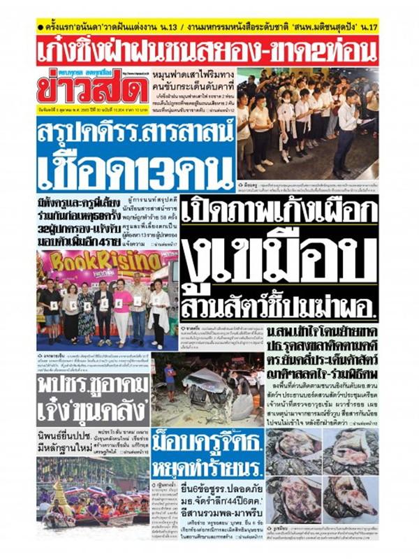 หนังสือพิมพ์ข่าวสด วันจันทร์ที่ 5 ตุลาคม พ.ศ. 2563