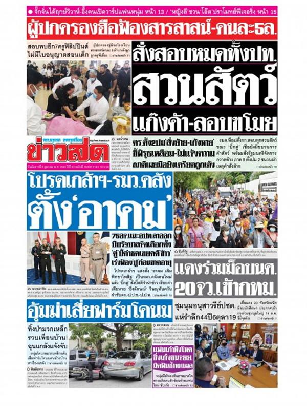 หนังสือพิมพ์ข่าวสด วันอังคารที่ 6 ตุลาคม พ.ศ. 2563