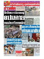หนังสือพิมพ์ข่าวสด วันเสาร์ที่ 3 ตุลาคม พ.ศ. 2563