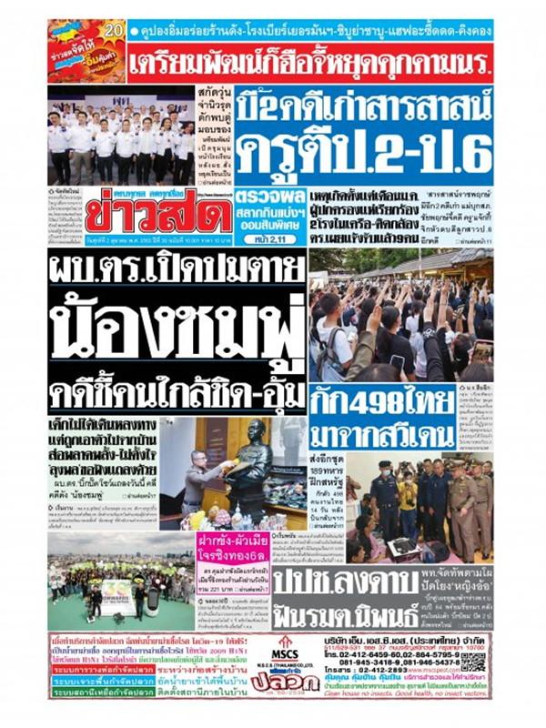 หนังสือพิมพ์ข่าวสด วันศุกร์ที่ 2 ตุลาคม พ.ศ. 2563