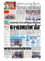 หนังสือพิมพ์มติชน วันศุกร์ที่ 2 ตุลาคม พ.ศ. 2563