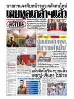 หนังสือพิมพ์มติชน วันเสาร์ที่ 3 ตุลาคม พ.ศ. 2563