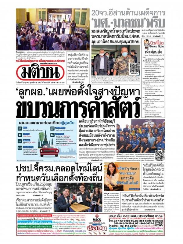 หนังสือพิมพ์มติชน วันจันทร์ที่ 5 ตุลาคม พ.ศ. 2563