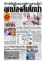 หนังสือพิมพ์มติชน วันอาทิตย์ที่ 4 ตุลาคม พ.ศ. 2563