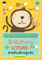 เกมคณิตศาสตร์สุดหรรษา ฝึกนับจำนวน บวกเลข สำหรับเด็กปฐมวัย (3+)